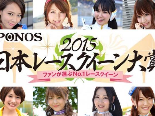 日本レースクイーン大賞2015
