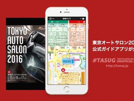 東京オートサロン2016公式ガイドアプリ