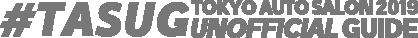 #TASUG TOKYO AUTO SALON 2019 UNOFFICAL GUIDE